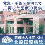 緊急・手術・在宅まで一貫した医療の提供 医療法人KNI北原国際病院