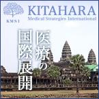 医療の国際展開