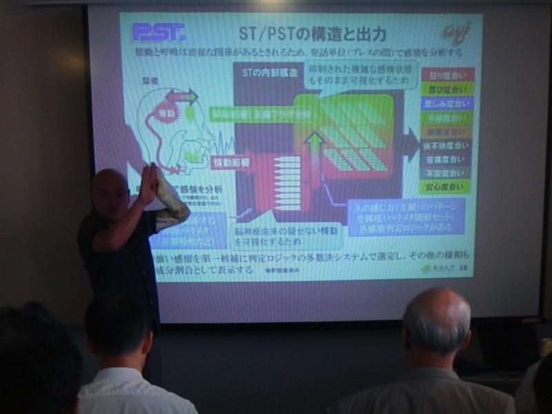 20140626 次世代センサ協議会(PST㈱光吉俊二)