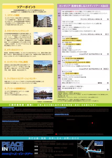 【ウラ】日本医療開発機構様 (1)