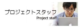 プロジェクトスタッフ