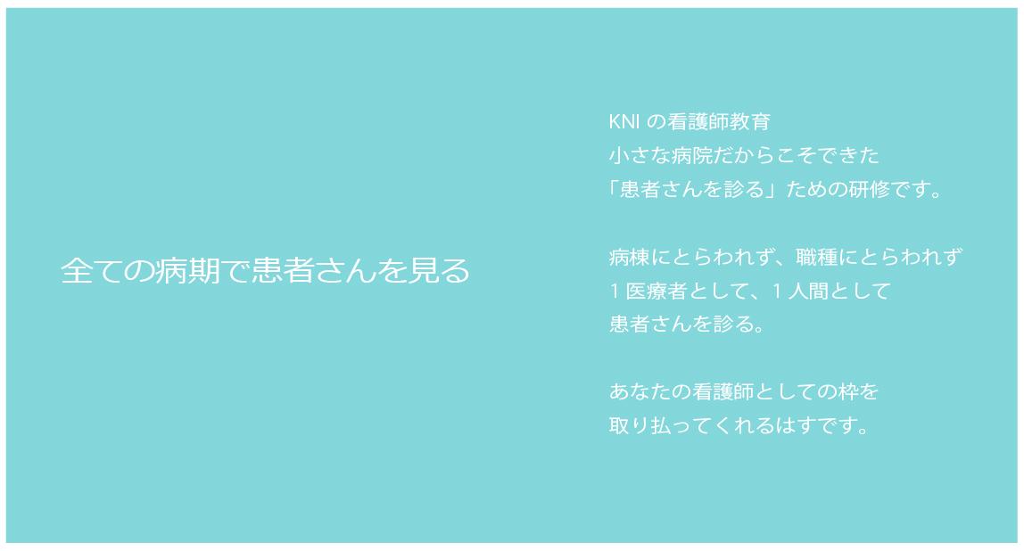 Ns_研修