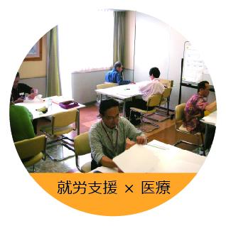 医療と就労支援