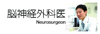 脳神経外科医
