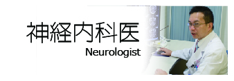 神経内科医