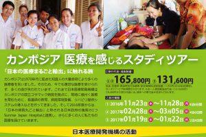 【オモテ】日本医療開発機構様2016