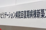 北原グループ「テーマパーク」事業、第1期工事開始!