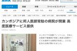 サンライズジャパンホスピタル開院式典。NHK NEWSで紹介。