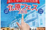 医療って楽しい!! 北原フェス2018 11月11日に開催!!