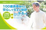 北原病院グループ 市民公開講座「100歳長寿時代に 安心して生きる秘訣」